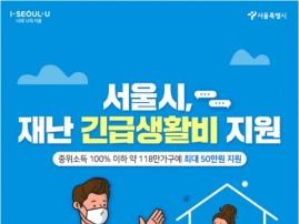 박원순 시장 신속 결단…서울시 '재난긴급생활비' 지원, 가구당 최대 50만원 지급