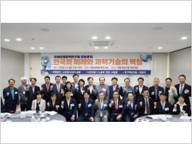 4차산업 시대 선도 '국회미래정책연구회' 창립총회 개최
