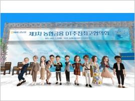 증권업계, 신 성장동력 '메타버스' 주목