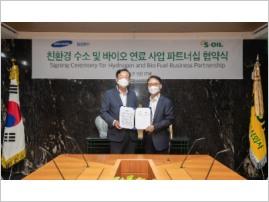 정유업계, 수소 연료 활성화 위한 업무협약·투자 나선다
