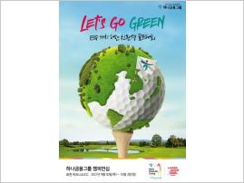 하나금융 등 금융업계, 여자 스포츠 마케팅 강화…앞다퉈 대회 개최