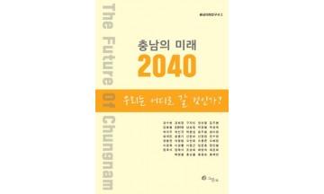 충남연구원, '충남의 미래 2040 제2권' 출판