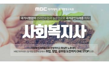 MBC아카데미 원격평생교육원, 사회복지사 2급 2학기 수강료 0원 이벤트 진행