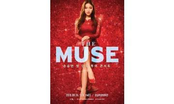 '보이스 오브 코리아' 출신 손승연 생애 첫 단독콘서트 'The MUSE' 티켓 판매 시작
