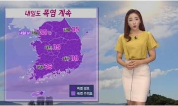 목요일 내일(26일) 날씨, 태풍 '종다리'가 폭염 누그러뜨릴까···자외선 지수 '매우 나쁨'