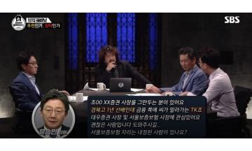 유승민, '인사청탁 의혹' 일파만파...쏠리는 이목