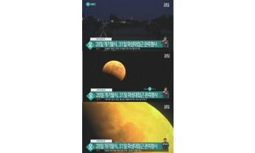 토요일(28일) 새벽, 올해 두 번째 개기월식···화성도 가까워진다