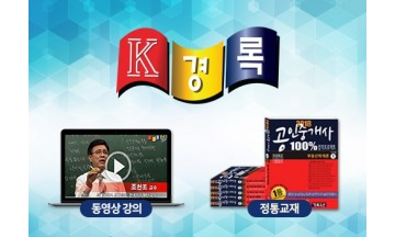 경록, 70일만 공부해 공인중개사 자격증 취득한 초단기합격자 배출