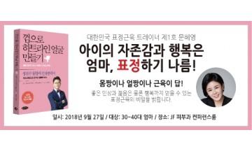 '인상클리닉' 공개 무료 강좌 개최