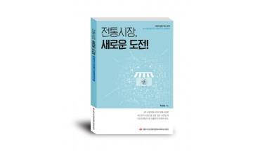 신중부시장 문화관광형시장육성사업단, '전통시장, 새로운 도전!' 출간