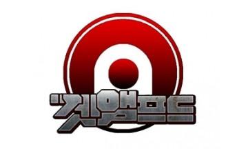 온라인게임 '겟앰프드', 긴급점검으로 사이트 및 게임 접속 불가..'장비 교체 및 DB 점검'