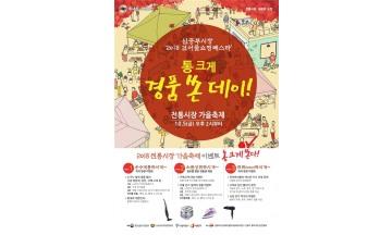 신중부시장, 전통시장 가을맞이 '경품 쏜 데이!' 축제 진행