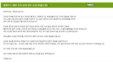 온라인게임 '겟앰프드', 개인 추가 설정 정보 관련으로 유저들에게 사과글 올려 화제!
