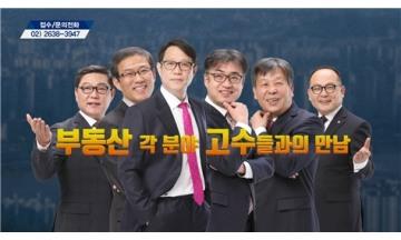 아시아경제TV 부동산 아카데미, 투자전문 교육과정 신설