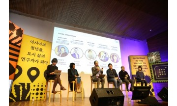 서울시 청년허브, '아시아의 청년들, 도시 삶의 연구자가 되다' 컨퍼런스 성료