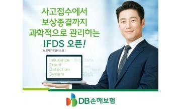 DB손해보험, 업계 최초 빅데이터 활용 '도덕적 해이' 잡아낸다