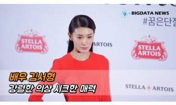 김서형, 강렬한 의상 시크한 매력