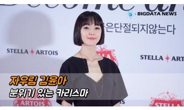 자우림 김윤아, 분위기 있는 카리스마