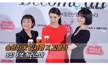 송은이, 김서형, 김윤아 3인 3색 카리스마