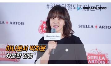 아나운서 박지윤, 차분한 진행