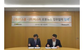 빅스터-코스콤, 증권정보 로봇뉴스 제공 업무협약 체결