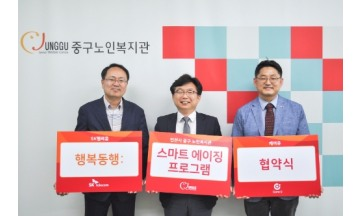 SK텔레콤, 지자체∙사회적 기업과 맞손…'행복 동행: 스마트 에이징' 캠페인