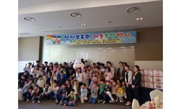 롯데리조트부여, 5월 가정의 달 맞아 사회공헌…아동 초청행사 진행