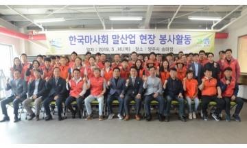 한국마사회, 임직원 재능 기부 및 말산업 현장 봉사활동 펼쳐