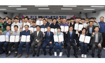 광주광역시, 제1기 광주시민노동학교 졸업식 개최