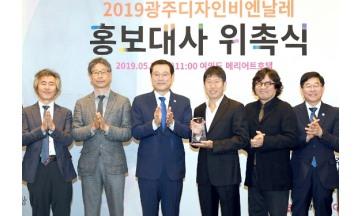 광주광역시, 배우 유해진 광주디자인비엔날레 홍보대사 위촉