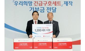 우리금융그룹, 이재민 위한 '긴급구호세트' 제작 기부금 전달