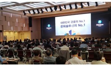 신한은행, '부부은퇴교실 진행'…은퇴설계·상속증여 절세 전략 강연