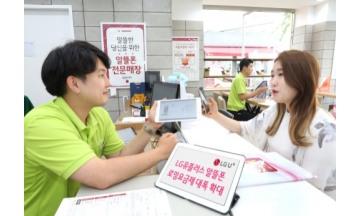 LG유플러스, 알뜰폰 이용 고객 로밍 요금제 선택 폭 확대