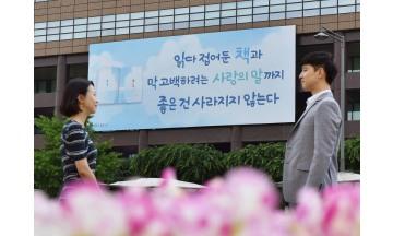 교보생명, 광화문글판 '여름편'에 김남조 시인 '좋은 것' 실려