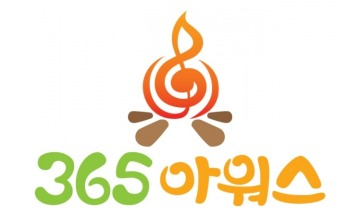 한국판 슬로우TV '365아워스', 10일 세계 최초 365시간 생방송 시작