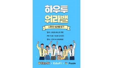 혼족의제왕, '와인클래스' 론칭 이어 맞춤형 '하우투(How to) 워라밸' 개최
