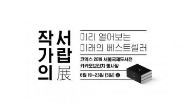 카카오 브런치, 2019 서울국제도서전서 '작가의 서랍전(展)' 연다
