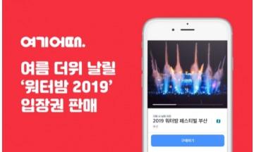 여기어때, '워터밤 2019' 공개…