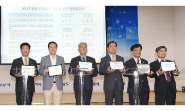 광주광역시·한전·전남도, '2019년 제1차 에너지밸리 기업투자 협약식' 개최