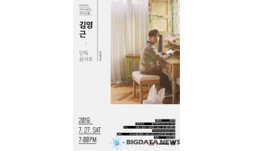 슈스케 우승자 출신 김영근, 데뷔 첫 단독콘서트