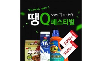 홈플러스, 대규모 온라인 사은행사 '땡Q 페스티벌' 개최