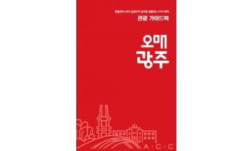 광주광역시, 수영대회 대비 관광홍보물 10만부 배부…선수촌·경기장·터미널 등 비치