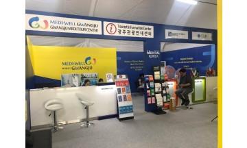 광주광역시, 수영대회 기간 의료관광 홍보관 운영