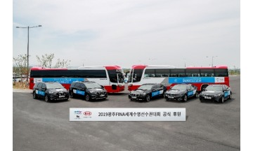 기아자동차, 광주세계수영선수권대회 후원 협약 체결
