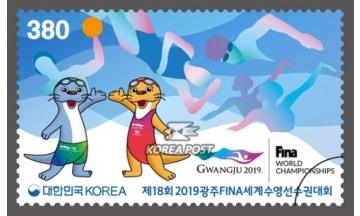 '2019광주세계수영선수권대회'개막 기념우표 발행