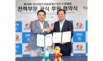한국전력공사, 광주세계수영선수권대회 공식 후원