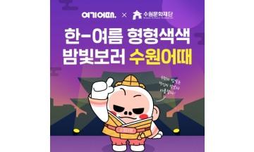 여기어때, '밤빛보러 수원어때' 개최…숙박 예약시 4명까지 수원문화재 무료 체험