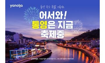 야놀자, 지역 관광 활성화 위한 통영 축제 기획전…숙소 최대 59% 할인