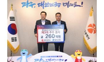 광주은행, 광주형 일자리 자동차공장 사업 3대 주주 참여