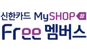 신한카드, 소상공인 전용 무료 멤버십 출시
